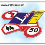 فروش تابلوهای ترافیکی