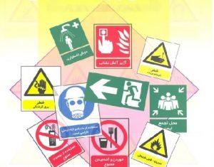 انواع علائم و تابلو های ایمنی