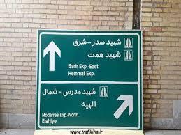 انواع تابلو راهنمای مسیر
