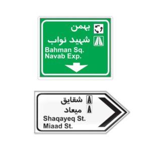 انواع تابلو های هدایت مسیر