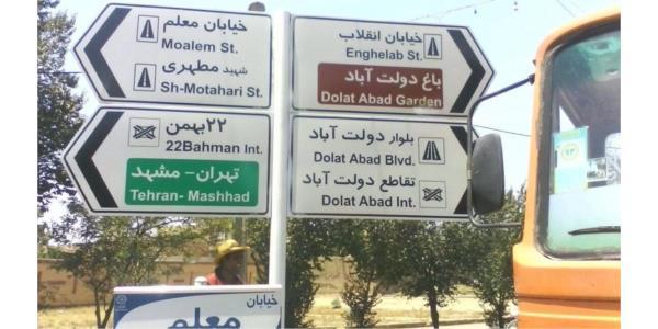 تابلوهای هدایت مسیر جاده ای
